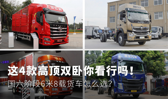 4款国六高顶双卧6米8载货车 谁最出境?