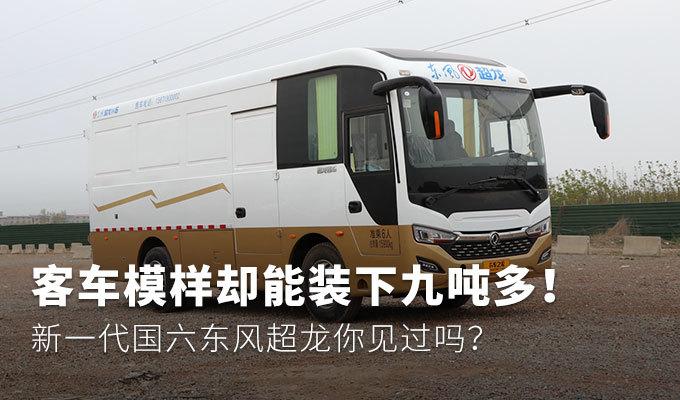 客车模样却能装下9吨多 东风超龙见过吗