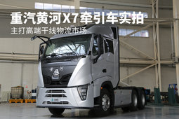 主打高端干线物流市场 重汽黄河X7牵引车实拍