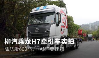 柳汽乘龙H7牵引车实拍 陆航版600马力 AMT变速箱