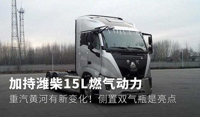 加持潍柴15L燃气动力 重汽黄河有新变化