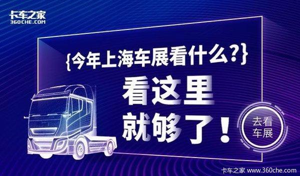 今年上海车展看什么 看这里就够了!