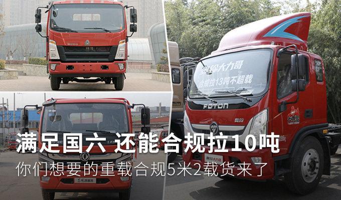 满足国六 合规拉10吨 重载5米2载货来了