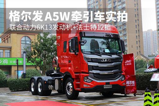 联合动力6K13发动机 法士特12挡 格尔发A5W牵引车实拍