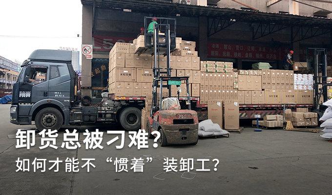 """卸货总被刁难?如何才能不""""惯""""装卸工"""