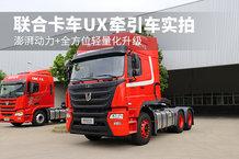 澎湃动力 全方位轻量化升级 联合卡车UX牵引车实拍