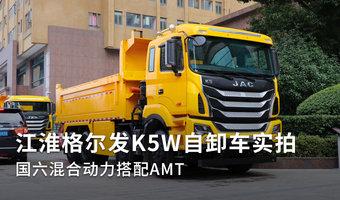 江淮格尔发K5W自卸车实拍 国六混合动力搭配AMT