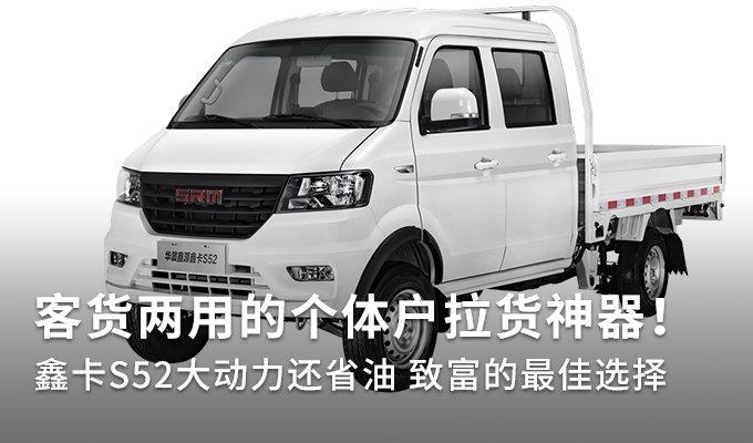 客货两用拉货神器 鑫卡S52大动力还省油