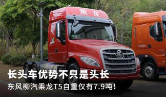 长头车优势不只是头长 7.9吨自重乘龙T5