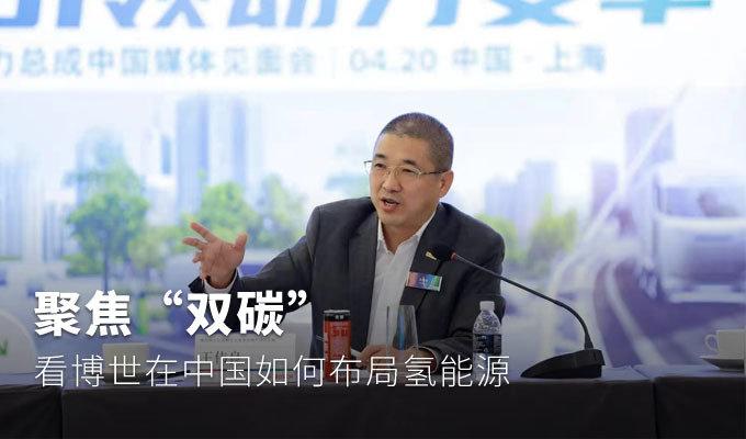 """聚焦""""双碳""""博世在中国瞄准布局氢能源"""