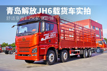 舒适享受1.2米拓宽卧铺 青岛解放JH6载货车实拍