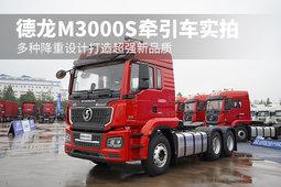 多种降重设计打造超强新品质 德龙M3000S牵引车实拍