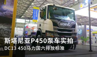 斯堪尼亚P450泵车实拍 DC13 450马力国六排放标准