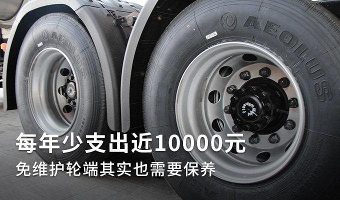 每年少支出近一万 免维护轮端也需保养