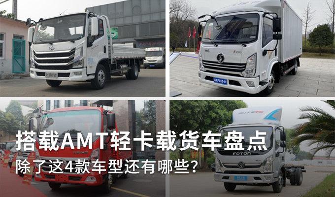 除了这4款AMT轻卡载货车 你还知道哪些