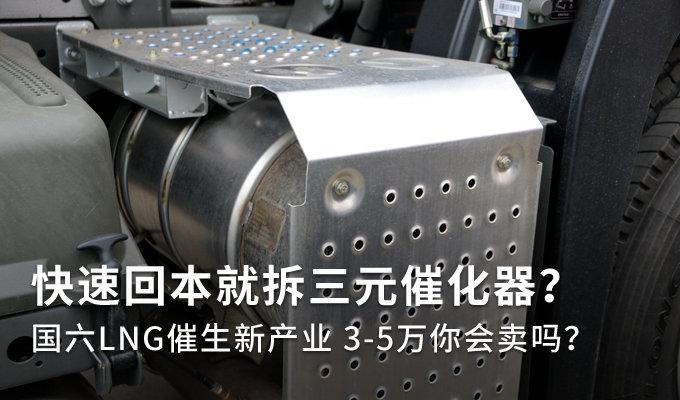LNG三元催化器不便宜 3-5万你会卖吗?
