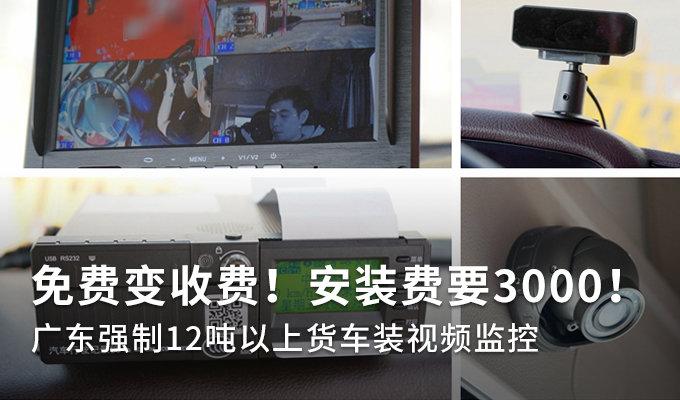 免费变收费!广东12吨以上货车要装监控