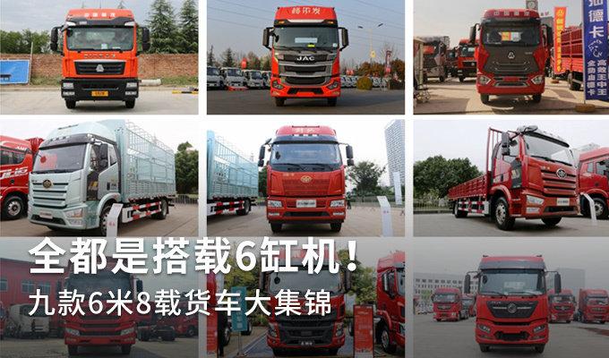 6缸机大集锦 九款6米8载货车一次看个爽