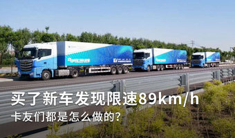 新车限速89km/h 卡友们都是怎么做的?