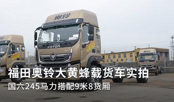福田奥铃大黄蜂载货车实拍 国六245马力搭配9米8货厢
