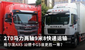 两轴9米8运快递 汕德卡G5对比格尔发AX5