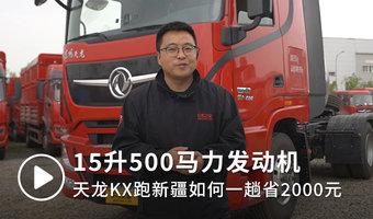 15升500马力发动机 这台天龙KX跑新疆如何做到一趟省2000元
