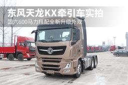 國六600馬力搭配全新升級外觀 東風天龍旗艦KX牽引車實拍