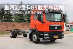 240馬力 600L油箱暢行無憂 重汽汕德卡G5載貨車實拍