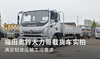 福田奧鈴大力哥載貨車實拍 滿足短途運輸工況需求