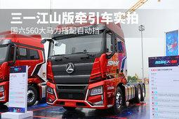 國六560大馬力搭配自動擋 三一江蘇版牽引車實拍