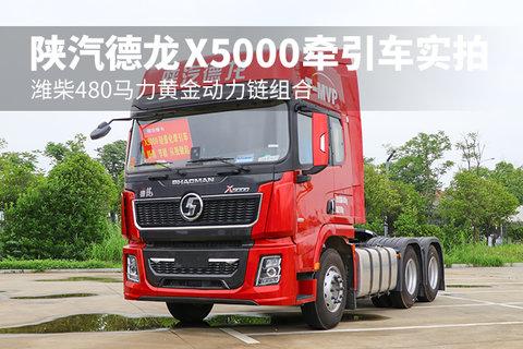 濰柴480馬力黃金動力鏈組合 陜汽德龍X5000牽引車實拍