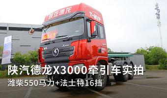 陜汽德龍X3000牽引車實拍 濰柴550馬力+法士特16擋
