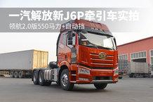 领航2.0版550马力+自动挡  一汽解放新J6P牵引车实拍