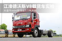 大金牛mini版搭配5.5米货厢 江淮德沃斯V8载货车实拍