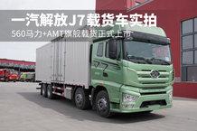 560馬力+AMT旗艦載貨正式上市 一汽解放J7載貨車實拍