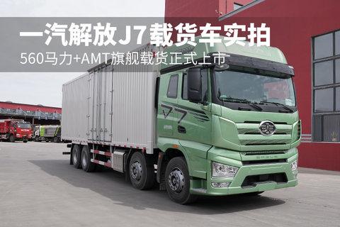 560马力+AMT旗舰载货正式上市 一汽解放J7载货车实拍