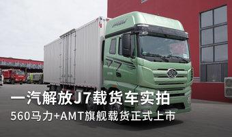 一汽解放J7载货车实拍 560马力+AMT旗舰载货正式上市