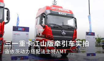 三一重卡江山版牵引车实拍 道依茨动力搭配法士特AMT