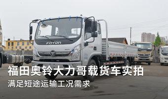 福田奥铃大力哥载货车实拍 满足短途运输工况需求
