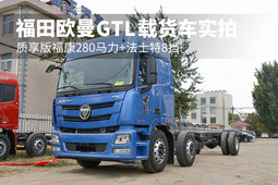 质享版福康280马力 法士特8挡 福田欧曼GTL载货车实拍