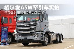 平顶设计玉柴480马力发动机 格尔发A5W牵引车实拍