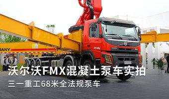 沃尔沃FMX混凝土泵车实拍 三一重工68米全法规泵车