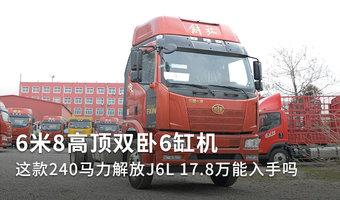 高顶双卧6缸机 6米8的J6L 17.8万入手吗