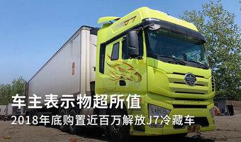 近百万买解放J7冷藏车 车主说物超所值