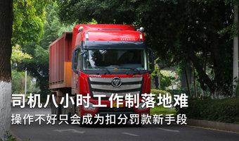 货车司机8小时工作制 如果落地问题重重