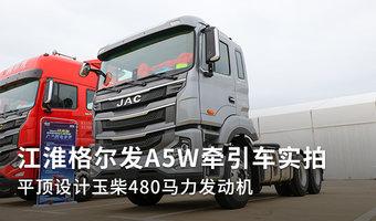 江淮格尔发A5W牵引车实拍 平顶设计玉柴480马力发动机