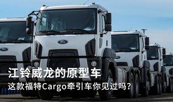 江铃威龙的原型车 福特Cargo你了解吗?