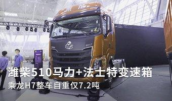 潍柴510马力 法士特 乘龙H7自重仅7.2吨