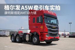 康明斯搭配AMT動力鏈 格爾發A5W牽引車實拍