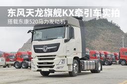 搭載東康520馬力發動機 東風天龍旗艦KX牽引車實拍